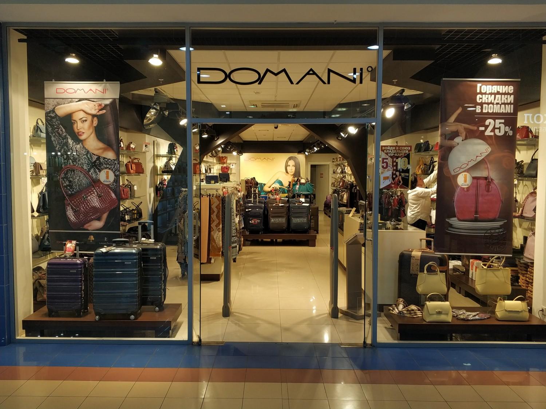 0c4daab50f79 Domani | Торговый Центр